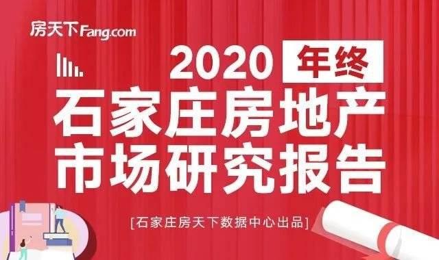 创近3年新高! 2020年石家庄82新盘亮相,品牌房企扩张加速!