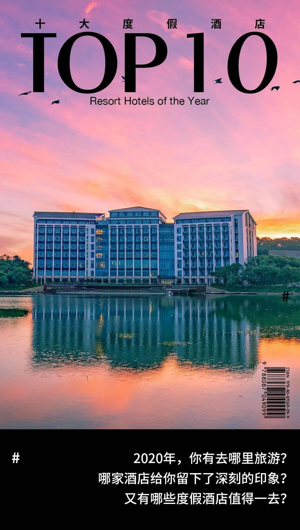 楠溪江有一家!  2020年全国最值得入住十大度假酒店