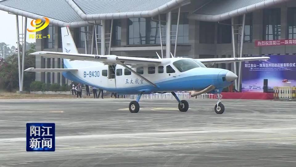 合山机场:打造便捷航线 助力阳江融湾