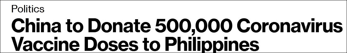 中国将向菲律宾赠送50万剂新冠疫苗