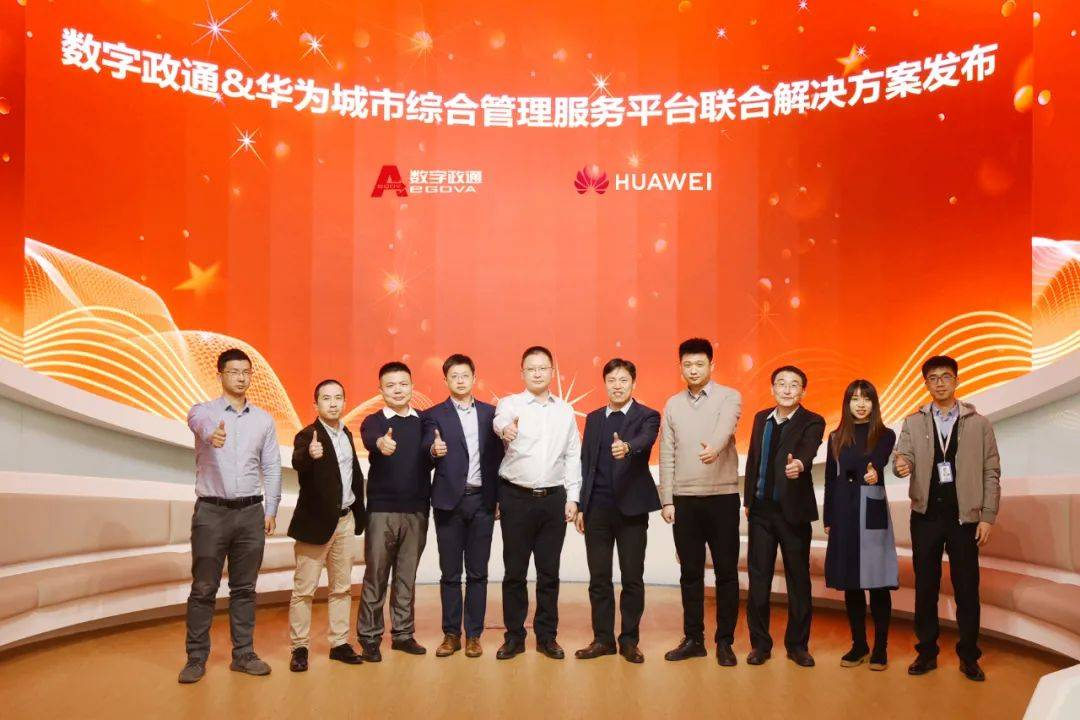 """数字郑桐和华为建立了一个""""综合管理服务平台"""",为城市管理提供技术支持"""
