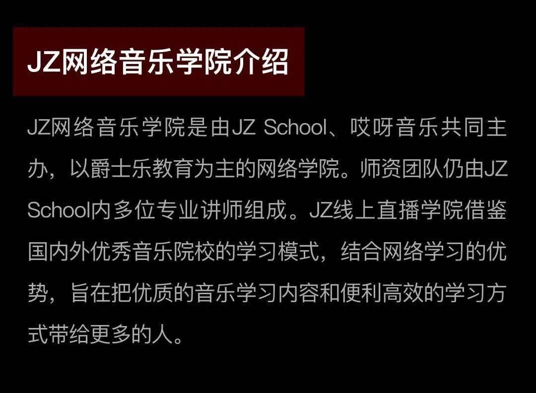 @所有爵士乐爱好者,中国首家爵士网络音乐学院来咯!