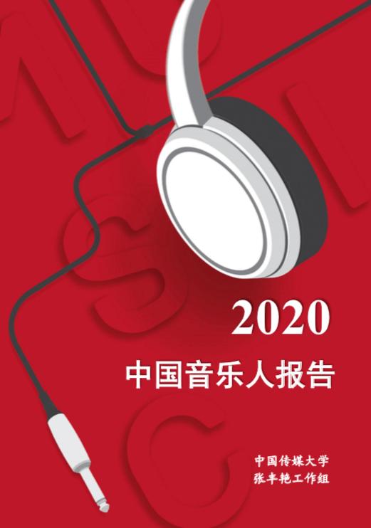 """专访中国传媒大学张丰艳教授:""""连续3年做《中国音乐人报告》,我看到了这些。"""""""