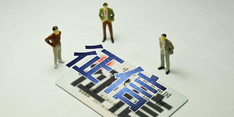 征信行业纳入监管 哪些机构需要持牌经营?