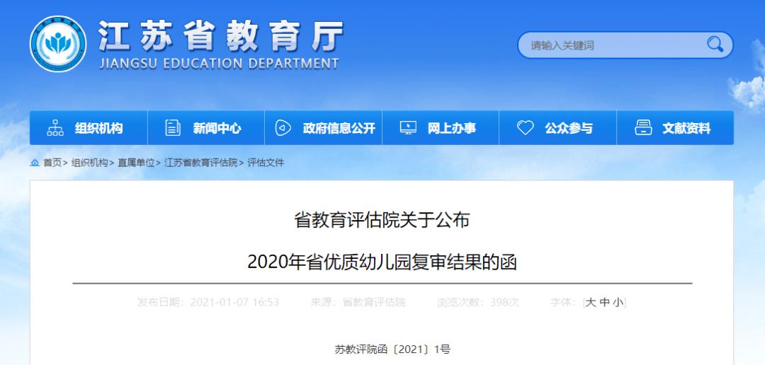 江阴这4所学校 被省里点名了!