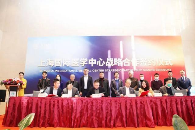 上海国际医学中心与10家战略合作单位签约