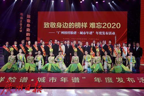 """2020年度""""广州榜样""""公布!""""最美逆行者""""占半数"""