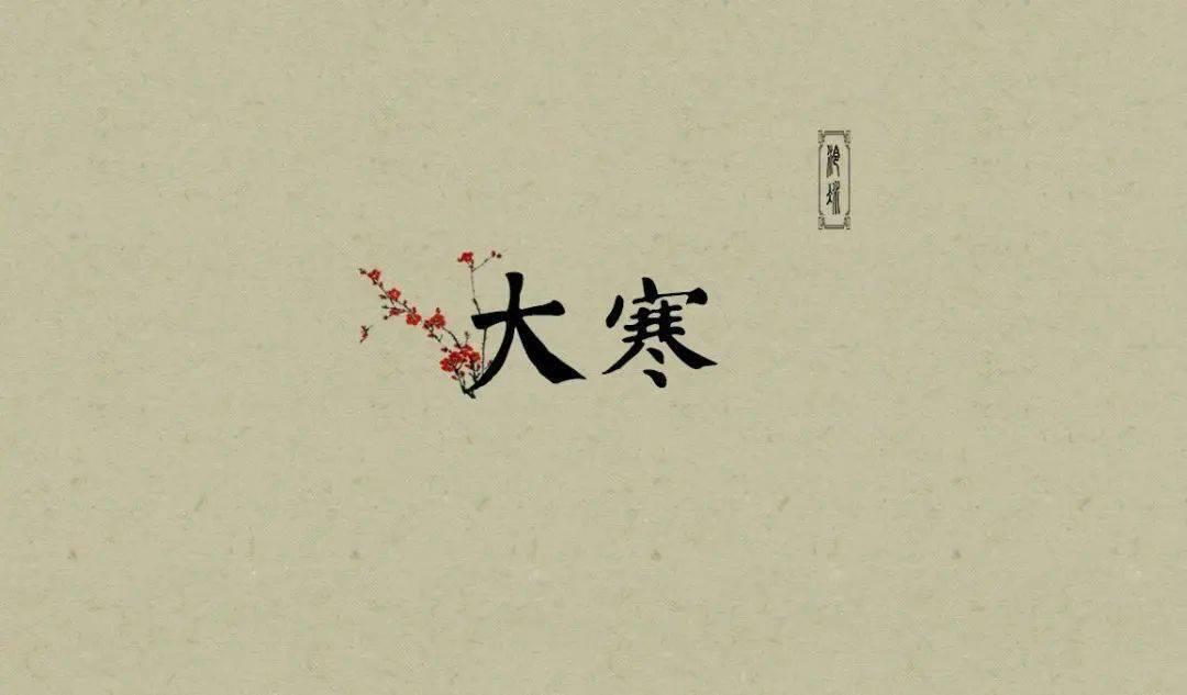 二十四节气|陈国权:清平乐·大寒