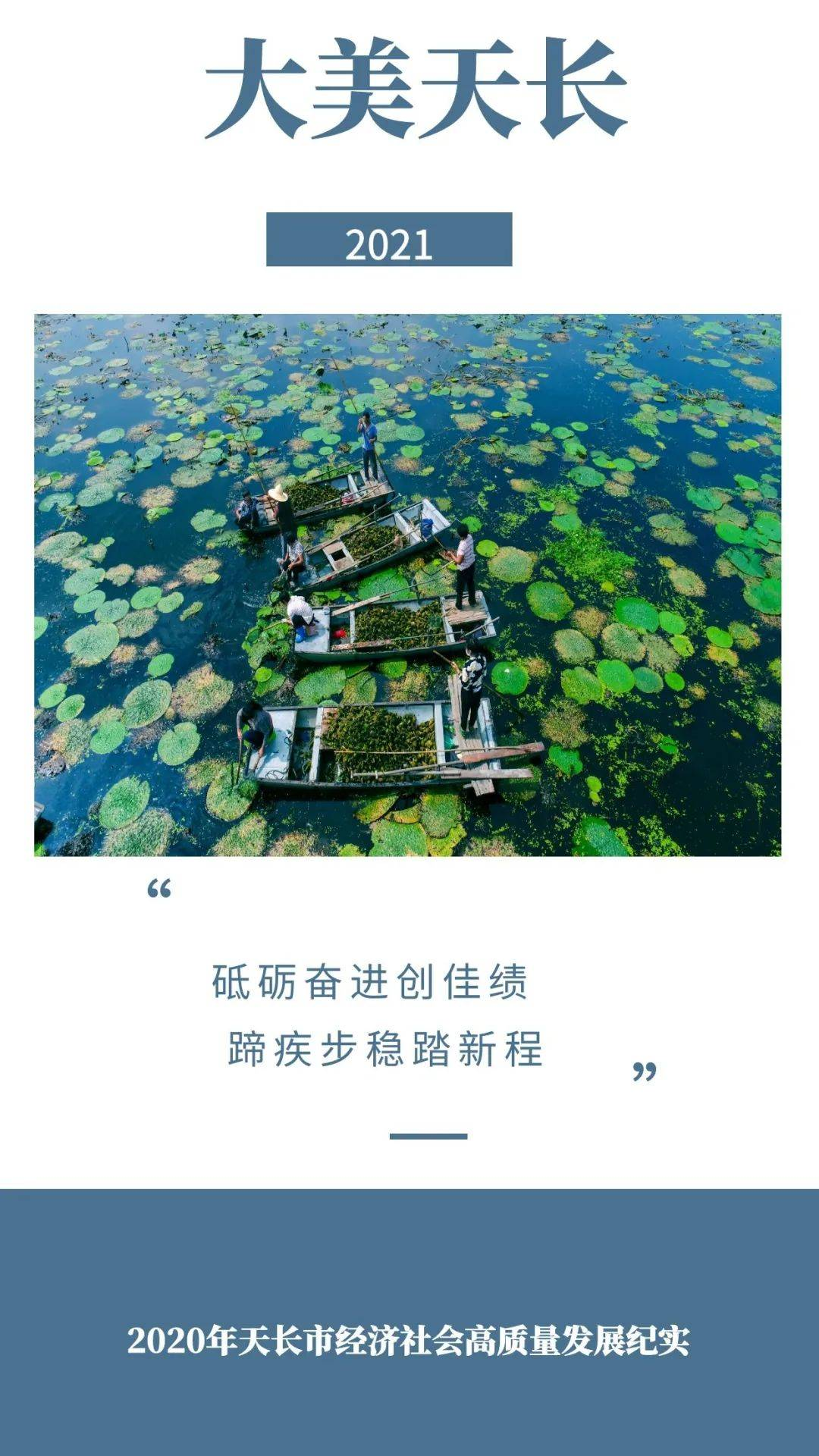 2020滁州市经济总量_滁州市地图