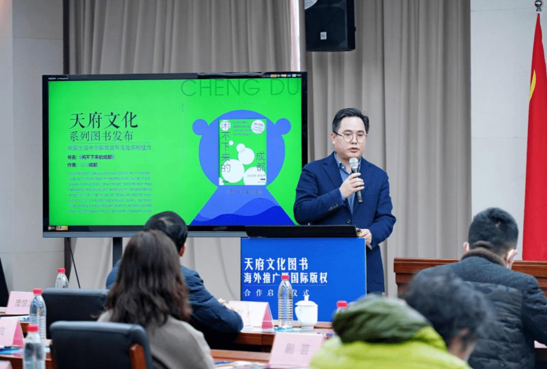 天府文化系列图书发布,助推成都乃至中国文化走向世界