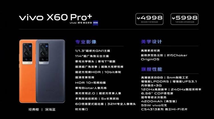 vivo X60 Pro+专业影像旗舰发布 4998元起