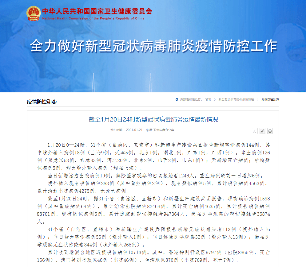 本土确诊+126!北京新增2例本土确诊病例,均在大兴