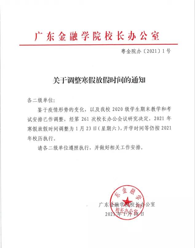 该省紧急通知:鼓励学校提前放假!广东有高校调整放假时间(附排名)