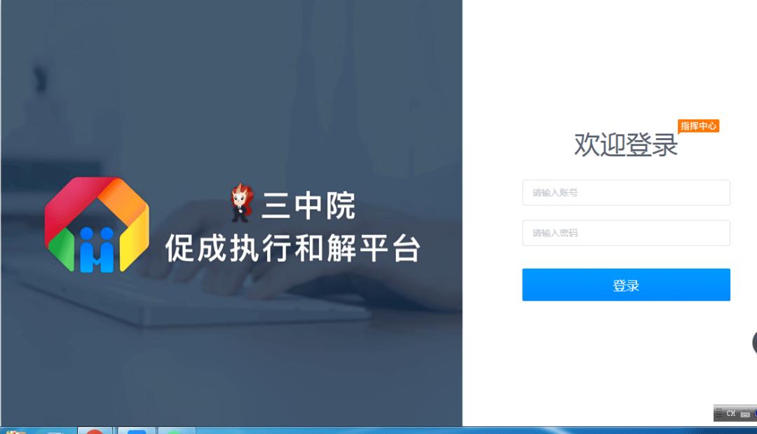 """北京三中院建立""""平台+站点""""云和解执行机制 提升执行质效"""