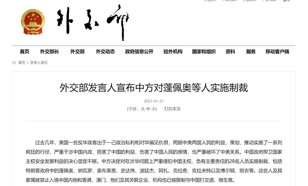 外交部深夜宣布!中方制裁蓬佩奥等28人
