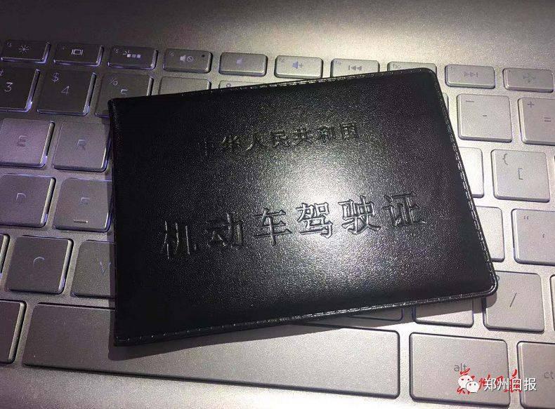 """郑州人注意!1月25日起,机动车驾驶证""""学法减分""""正式上线"""