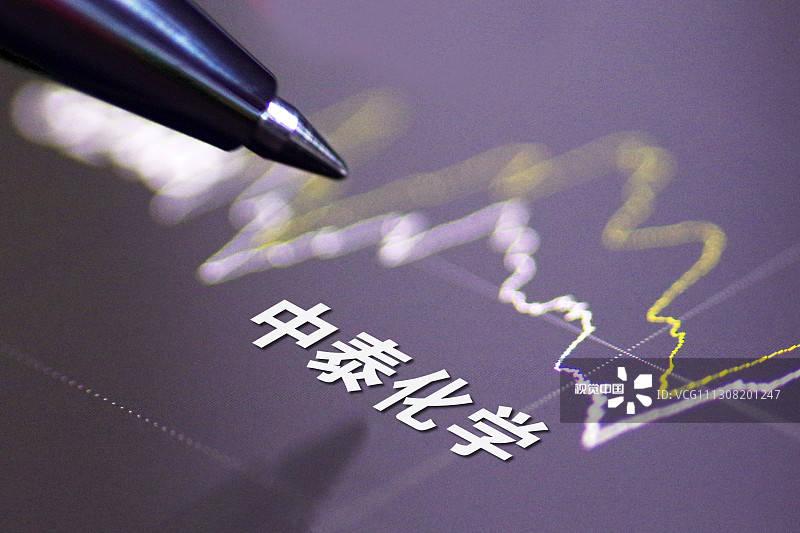 中泰化工受益产品涨价,全年扭亏为盈,继续被列为中国少数完整产业链的龙头