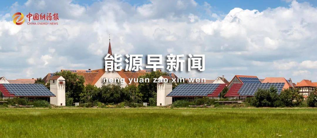能源晨报|中国煤炭协会:煤炭供需最紧张的时候可能快过去了