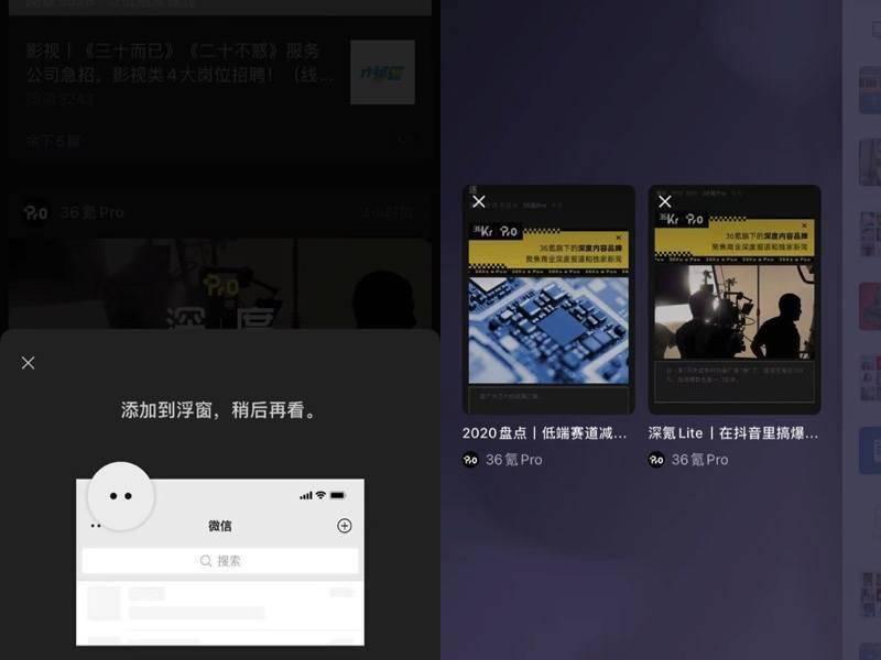产品观察 | 微信 8.0 迎来大更新,张小龙回应了谁的期待?
