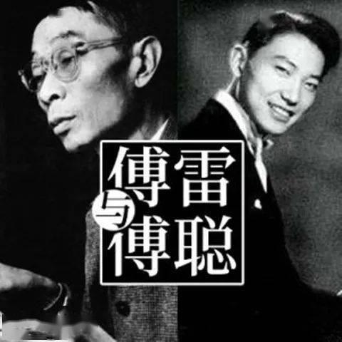 【文化周浦】傅雷与傅聪连载(第六集 )