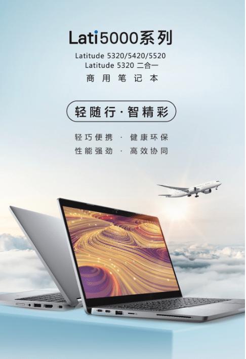 环保高效两相宜,戴尔Latitude5000系列商用笔记本