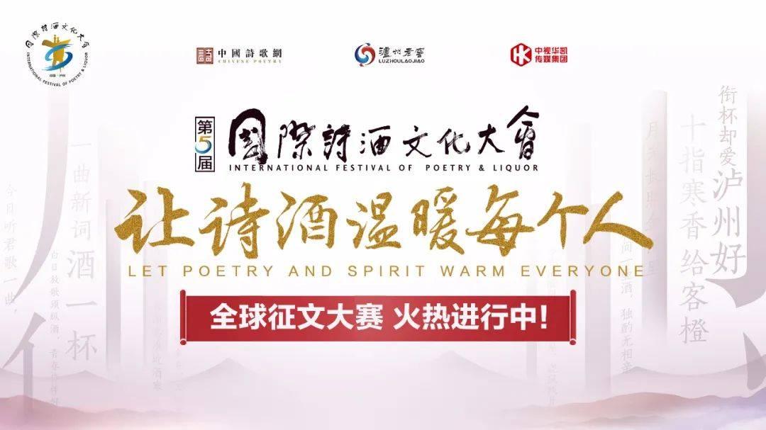 """重磅‖第五届国际诗酒文化大会""""让诗酒温暖每个人""""全球征文启事"""