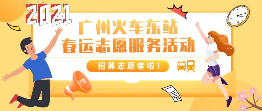 """【广州招聘】志愿路,不停步!80元/班次+工作餐,2021""""温馨春运""""等你来报名→"""