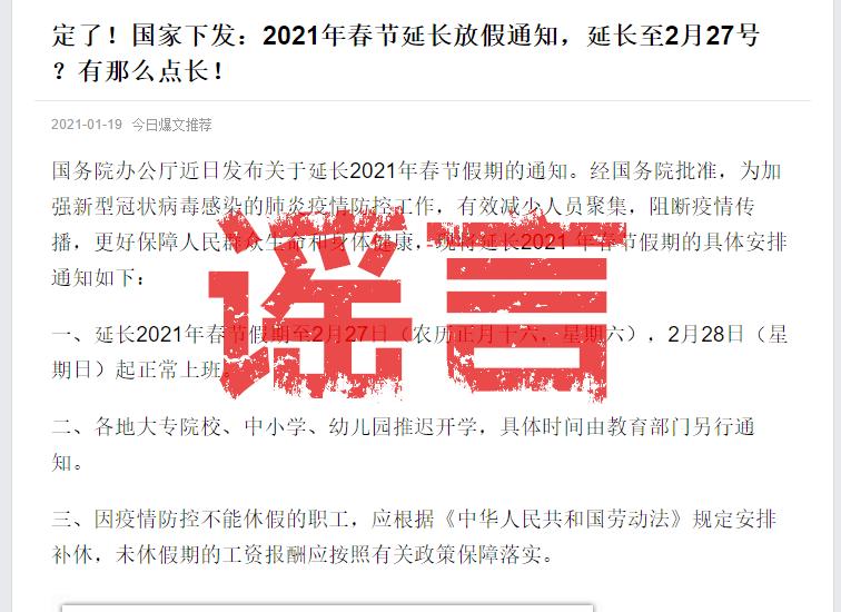 春节假期延长到2月27日?假的!