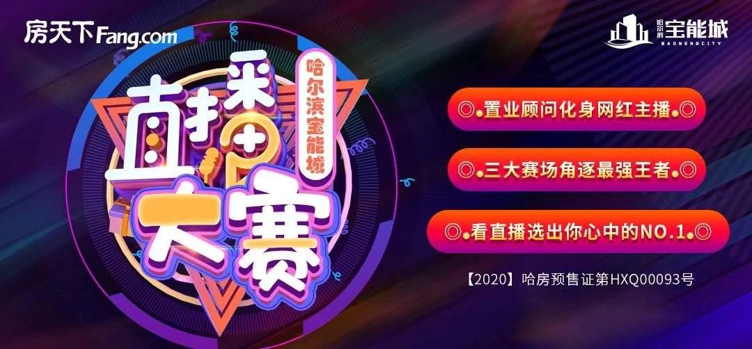 2021哈尔滨宝能城直播大赛角逐最强王者
