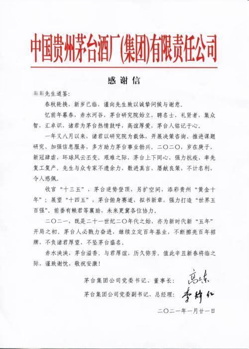 赤水河畔来信啦!茅台集团高卫东李静仁联名感谢信:不负诸君厚望,不坠茅台盛名