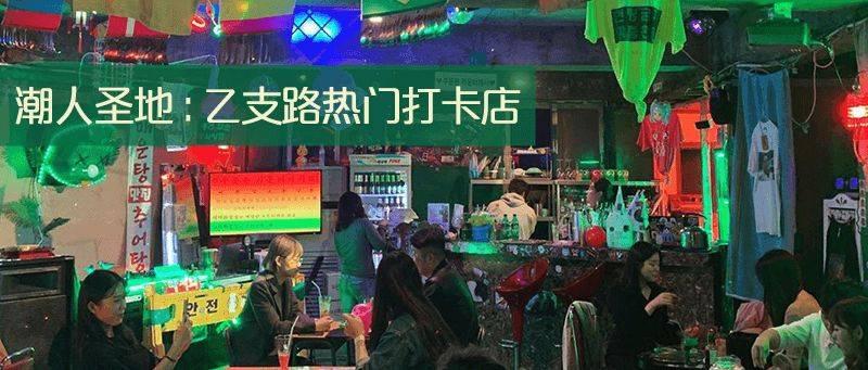 潮人圣地:乙支路热门打卡店