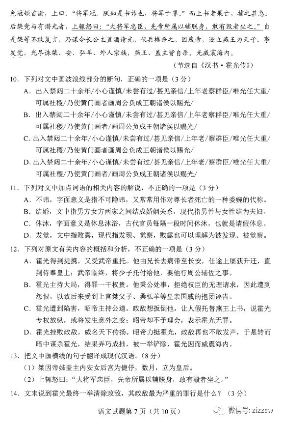 八省联考丨2021新高考ag在线游戏适应考语文试题及参考答案
