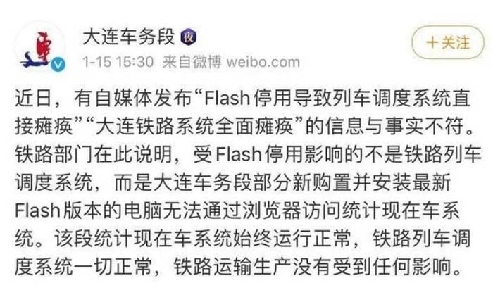 从装机必备到万众掀起 Flash是如何跌下神坛的