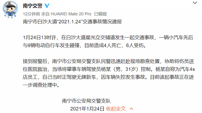南宁发生一起交通事故致4死6伤,警方:肇事者系汽车4S店职工,已被控制