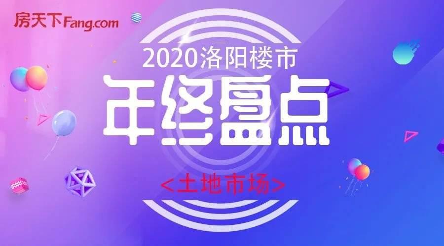 2020洛阳土地市场年终盘点