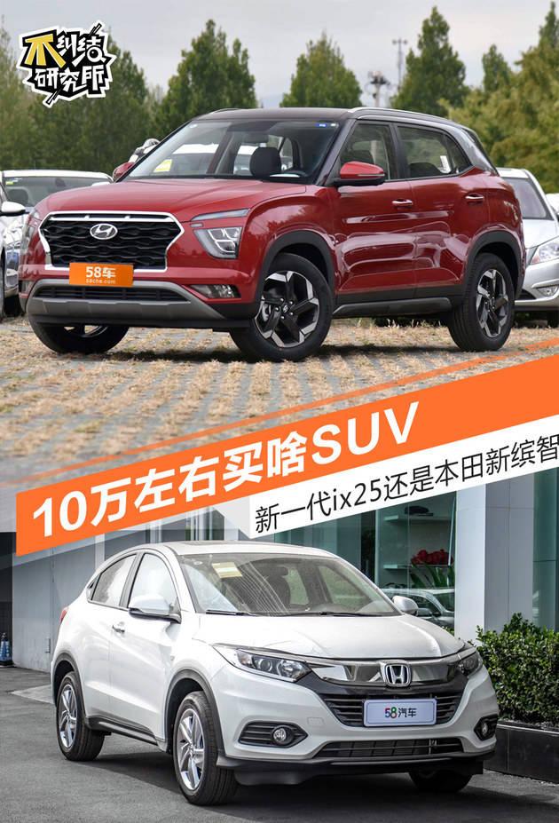 10万左右买啥SUV 新一代ix25还是新缤智