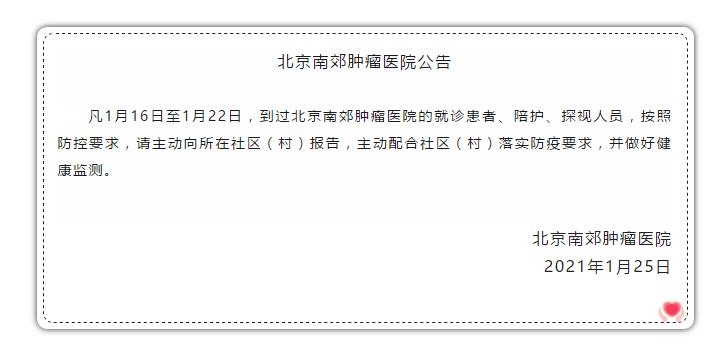 北京南郊肿瘤医院:发现二层垃圾车内外2件检测结果可疑