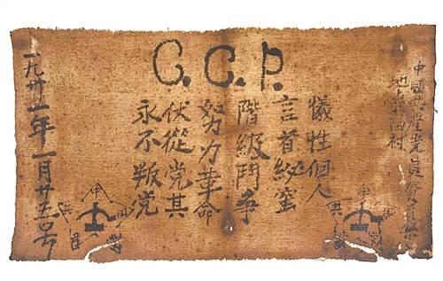 【奋斗百年路 启航新征程】一位农民的入党宣誓书