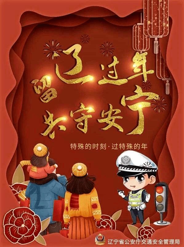 辽宁交警发布预警提示