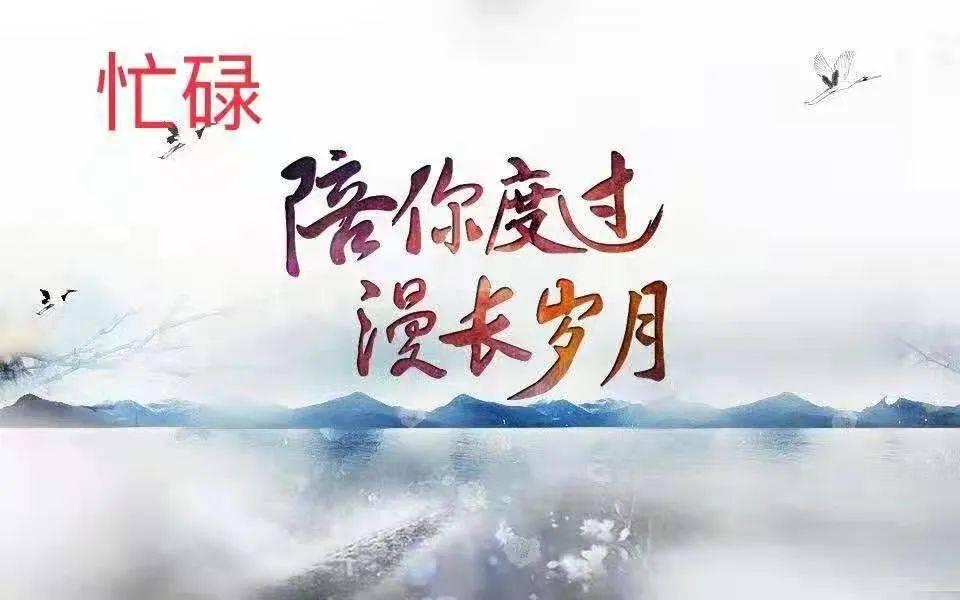 【雅韵情怀】秦荣生:唯有忙碌,方可陪你度过岁月漫长