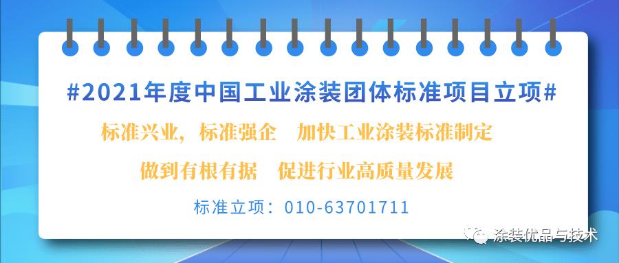重!集团标准编制指南!#2021中国工笔画集团标准项目申请#