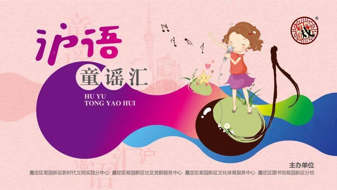 【菊图数字阅读】沪语童谣汇音频绘本回顾篇第2期《猜猜我有多爱你》
