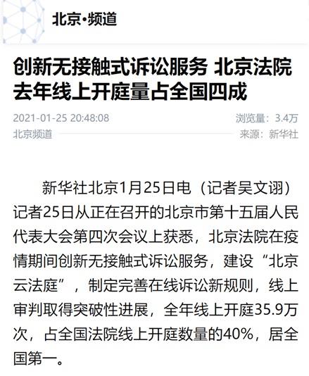 网事观会|多家媒体关注北京高院工作报告