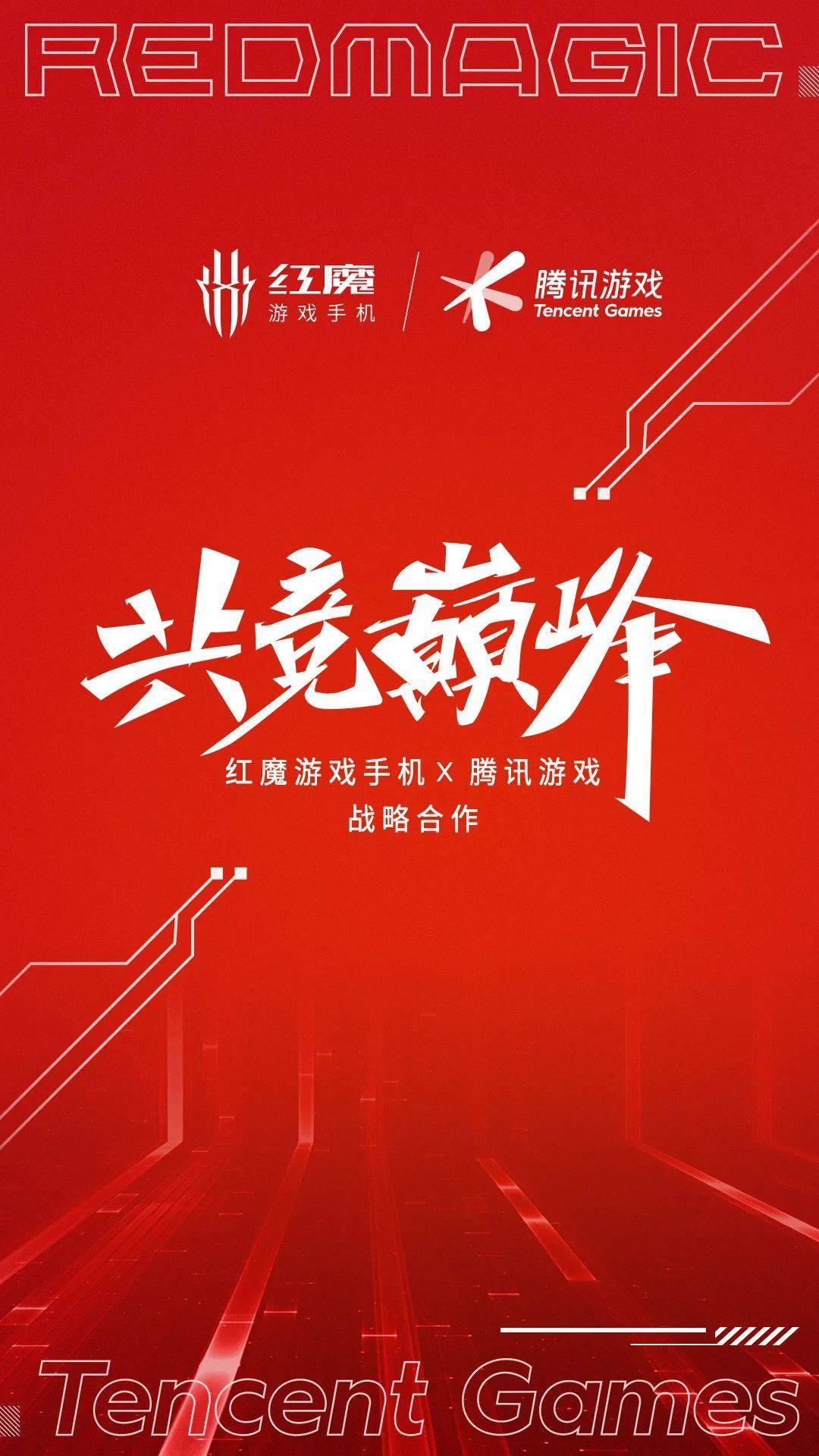 【旗舰】红魔6官宣:合作腾讯游戏 黑鲨ROG华为iQOO通吃?
