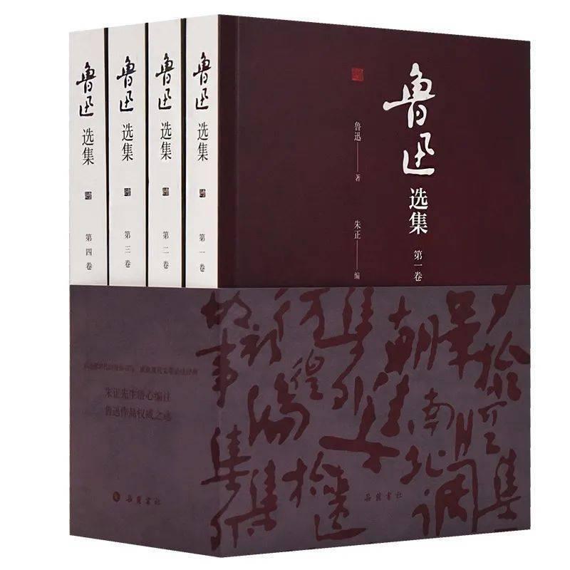 《鲁迅选集》——朱正先生潜心编注,鲁迅作品权威之选