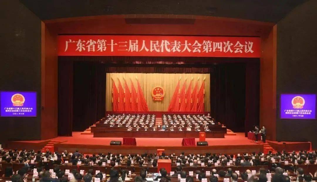 广东省十三届人大四次会议在广州闭幕