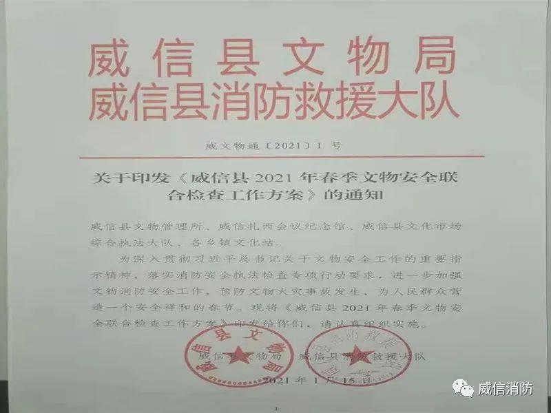 威信大队联合文物管理部门开展文物古建筑消防安全专项检查