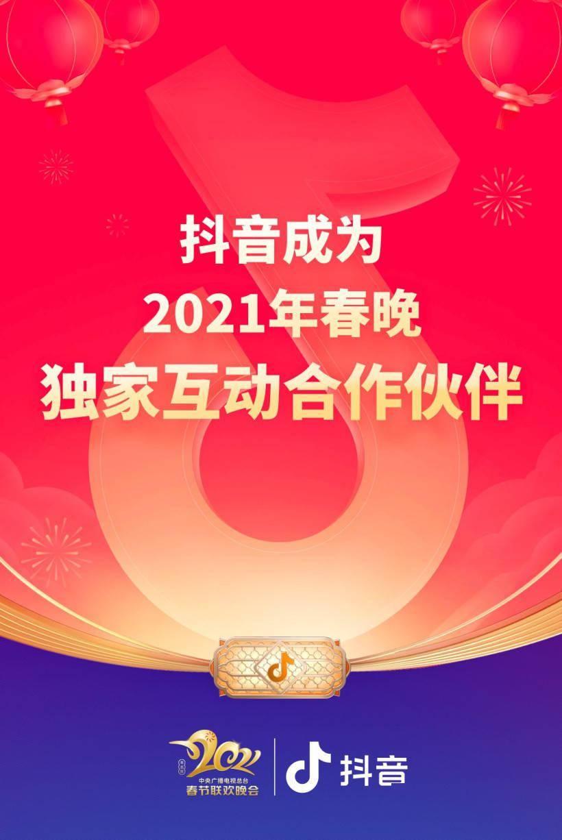 抖音CEO张楠:短视频拜年会成为这个特殊春节的新年俗