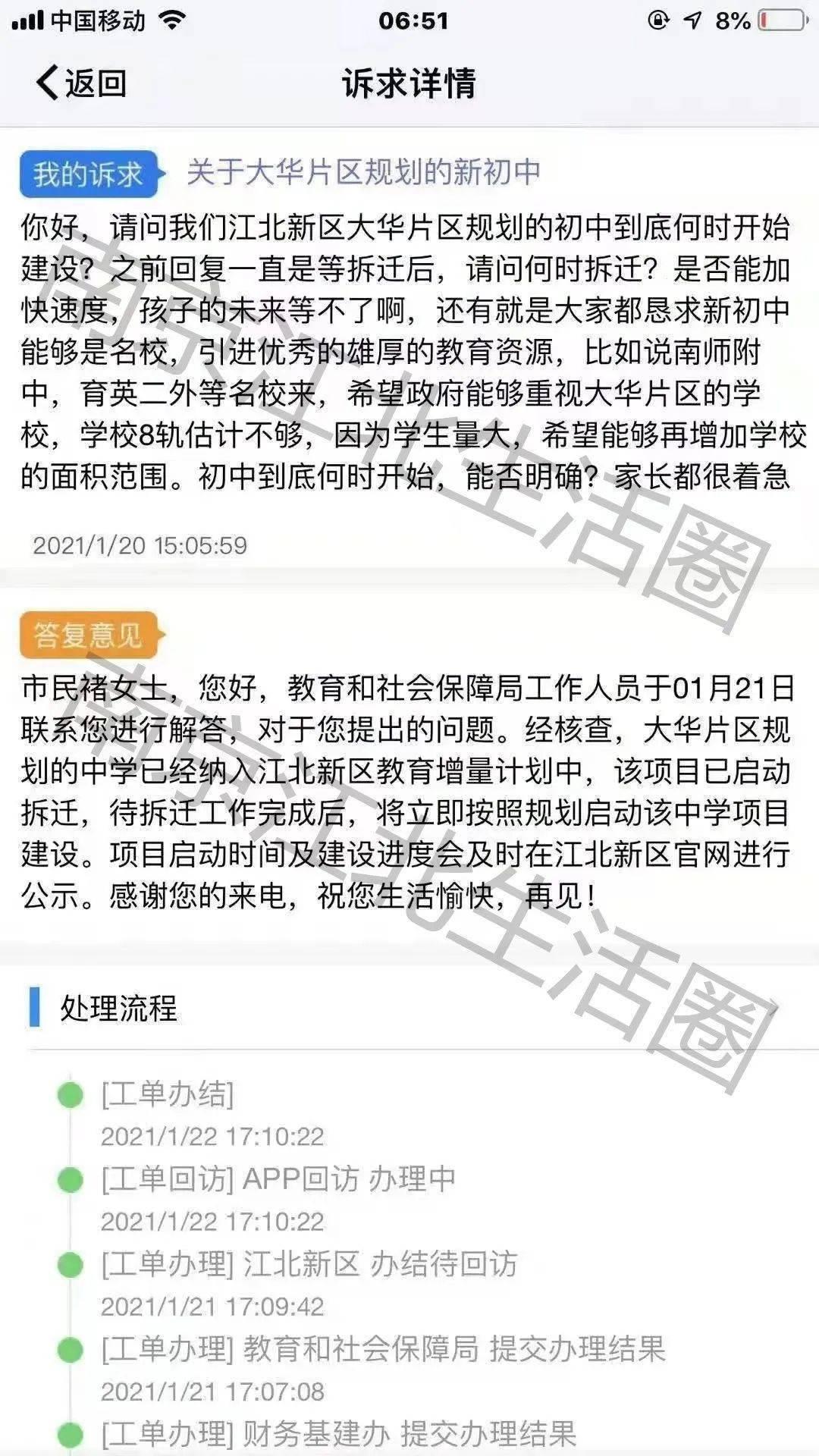 启动拆迁!新增一所初中,南京这里可能变成双学区