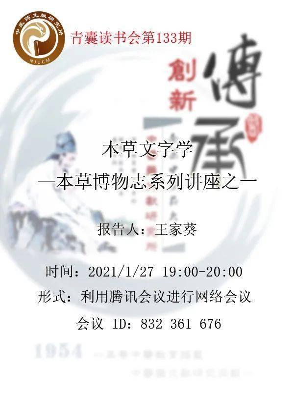 线上讲座预告:青囊读书会|本草文字学—本草博物系列讲座